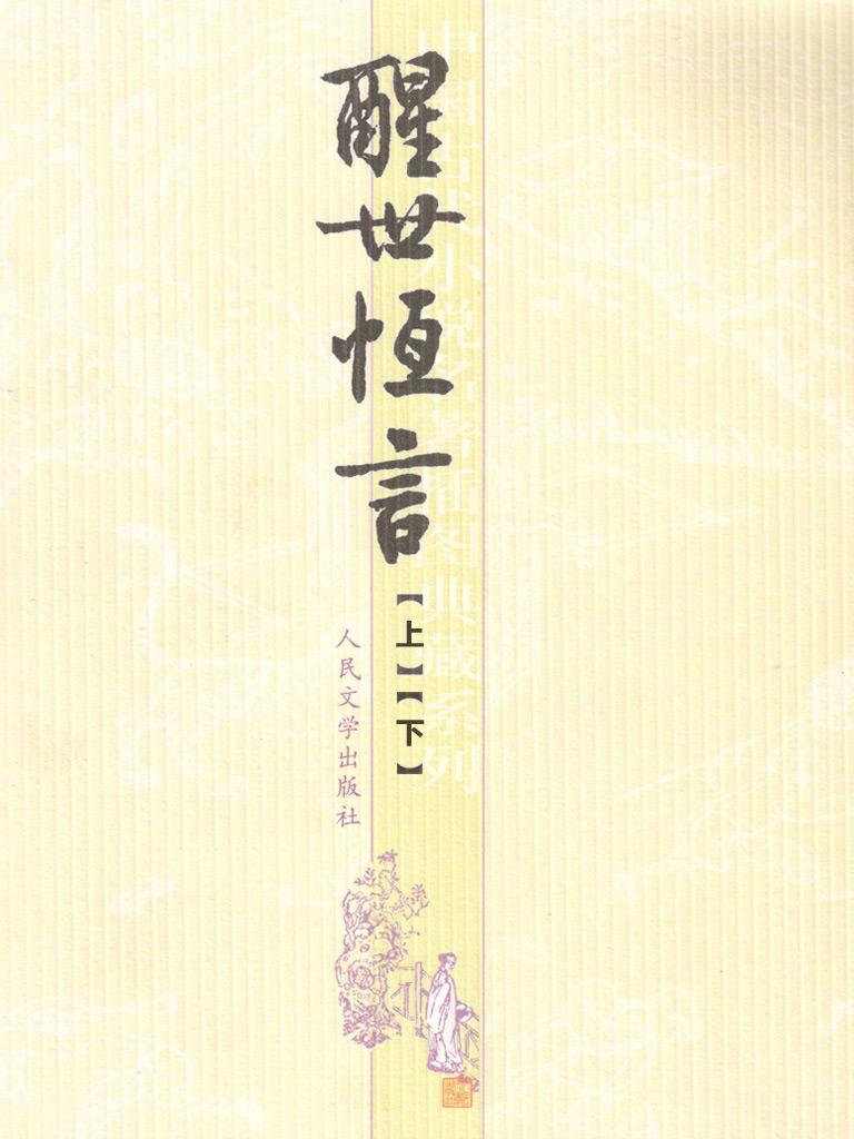 醒世恒言(中國古代小說名著插圖典藏系列)