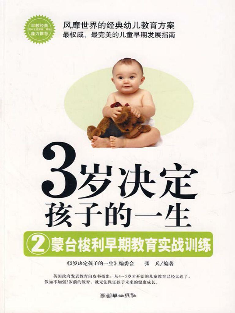 3岁决定孩子的一生 2