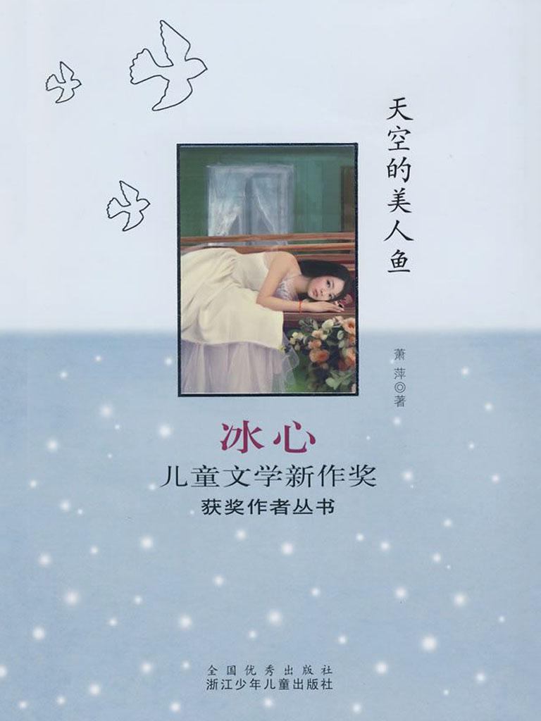 天空的美人鱼(冰心儿童文学新作奖获奖作者丛书)