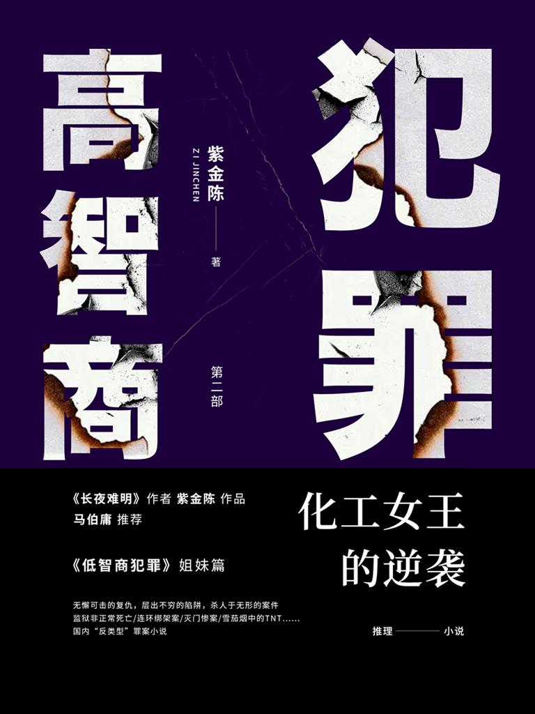 高智商犯罪 2:化工女王的逆袭(紫金陈作品)