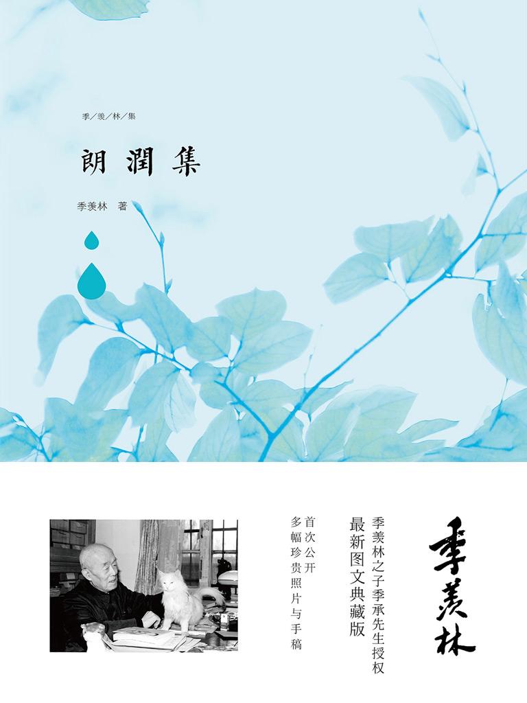 朗润集(图文典藏版)