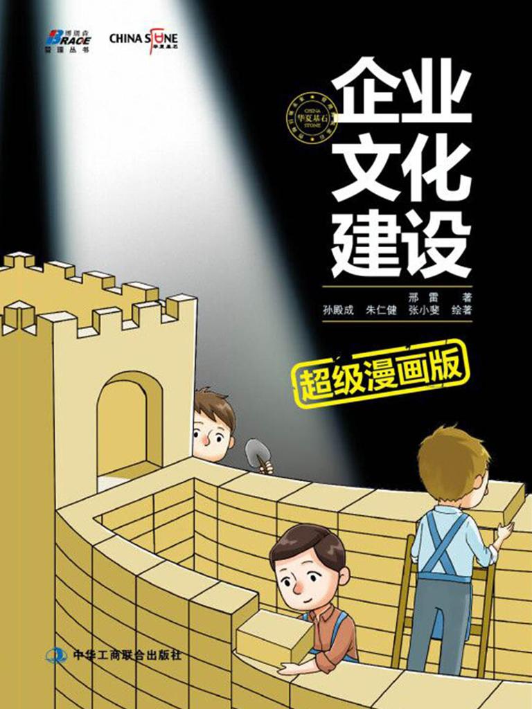 企业文化建设(漫画)