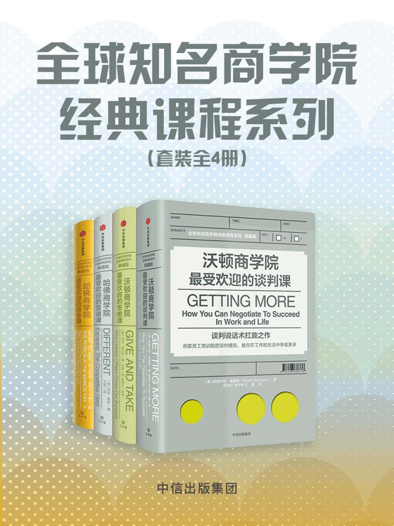 全球知名商学院经典课程系列(全四册)