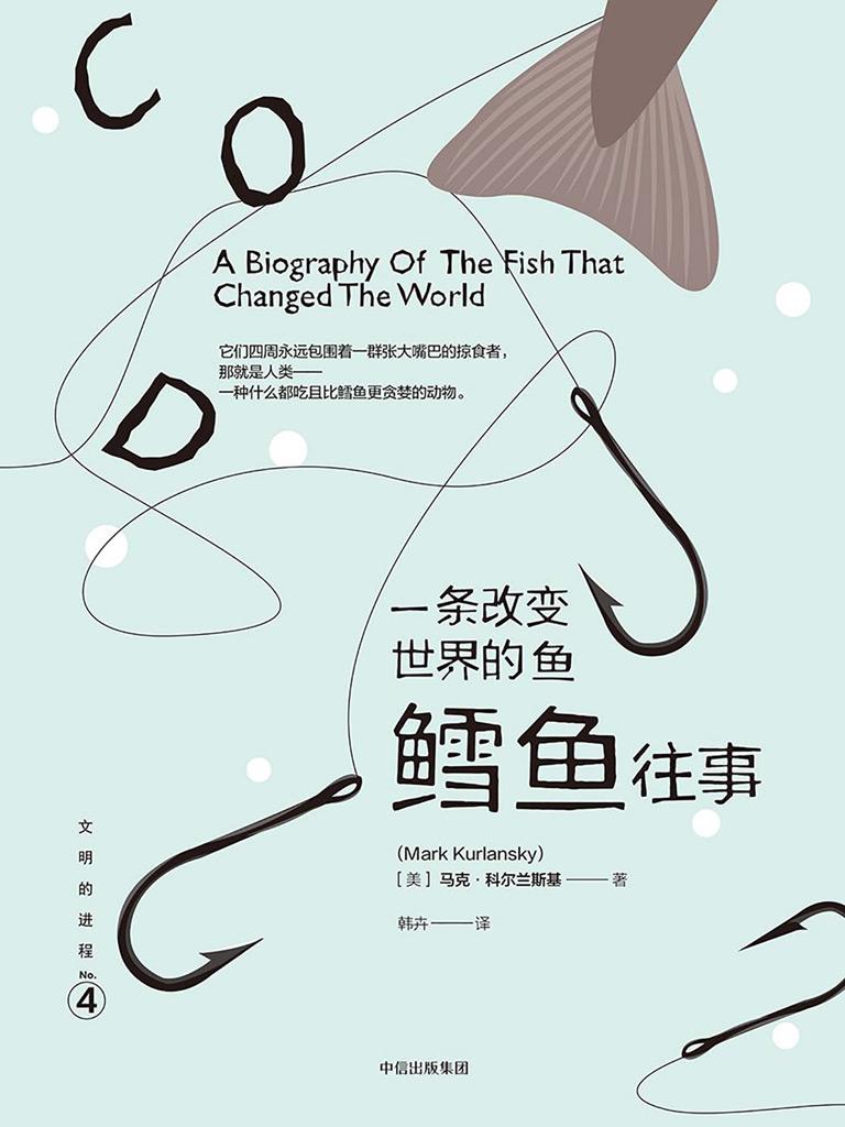 一条改变世界的鱼:鳕鱼往事(文明的进程系列)