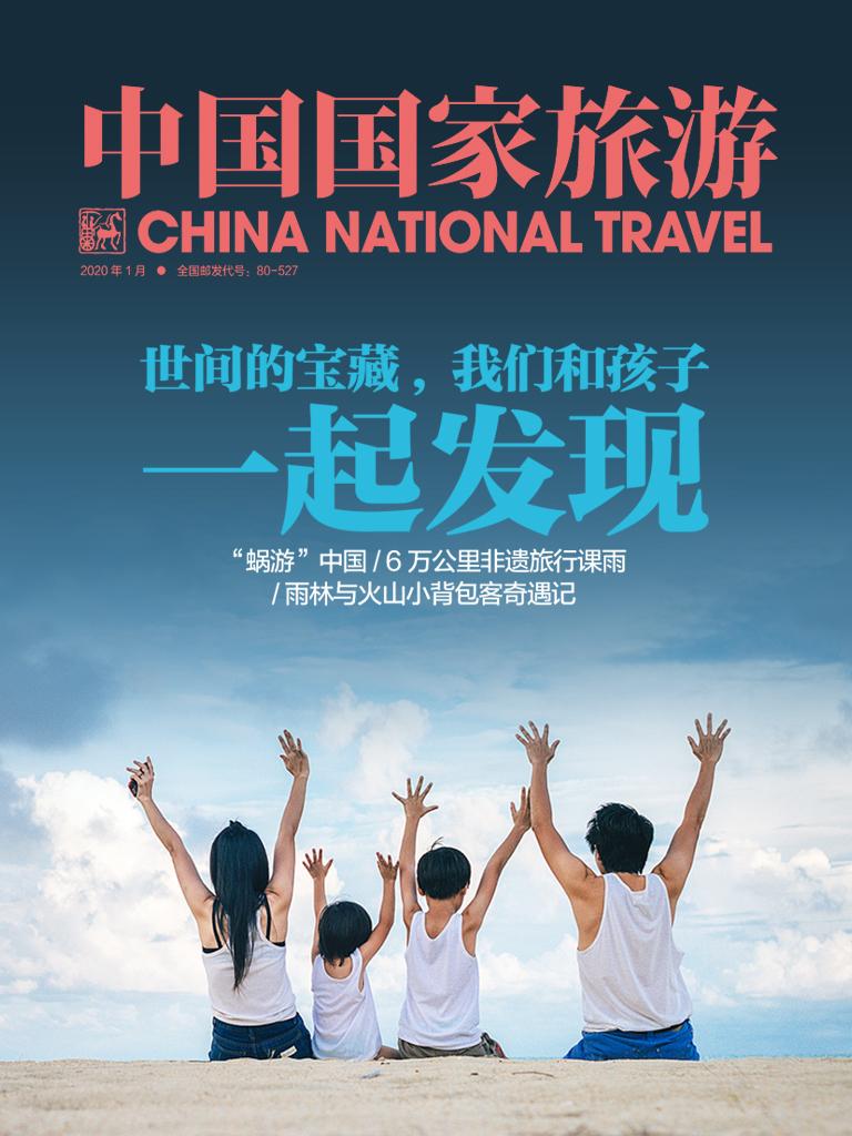 中国国家旅游(2020年1月)