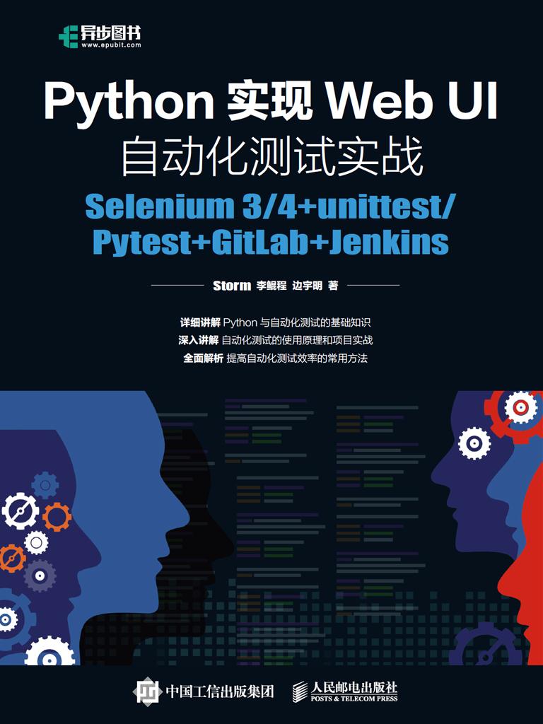Python实现Web UI自动化测试实战:Selenium 3/4+unittest/Pytest+GitLab+Jenkins
