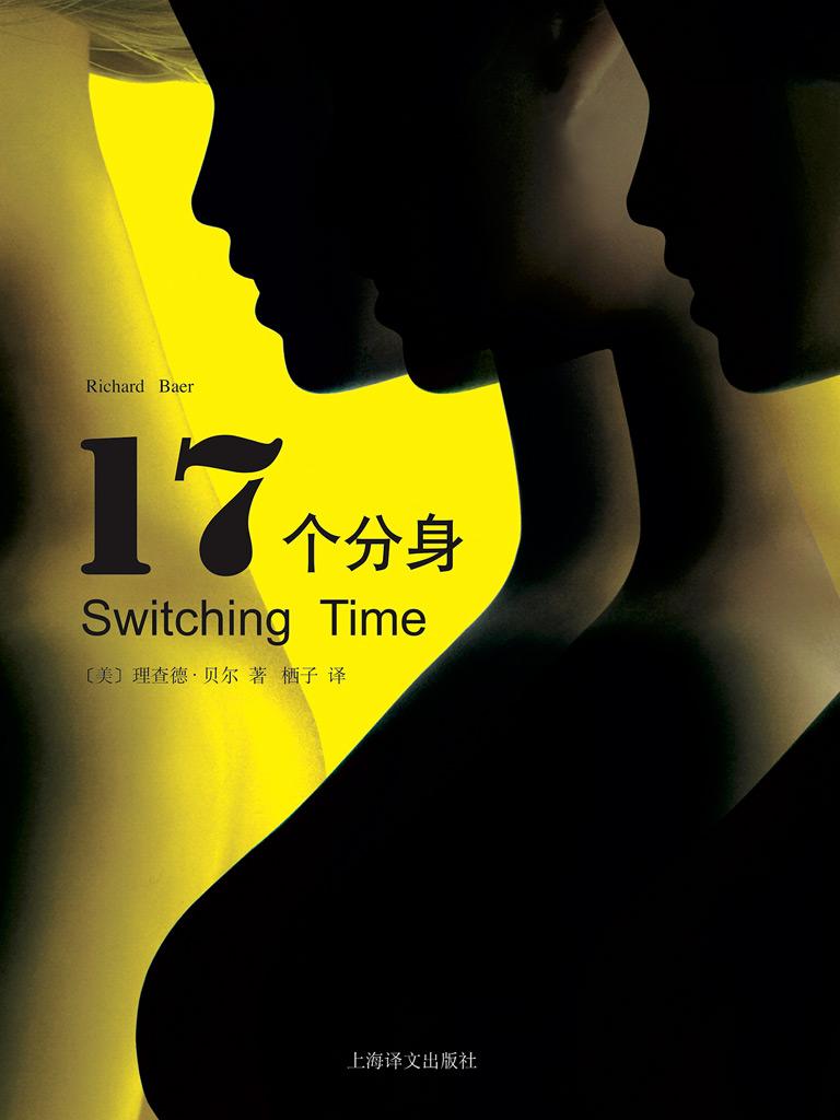 17个分身(译文心理)