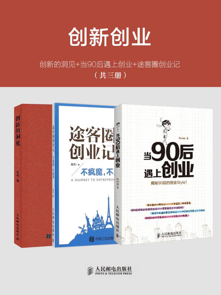 创新创业(共三册)
