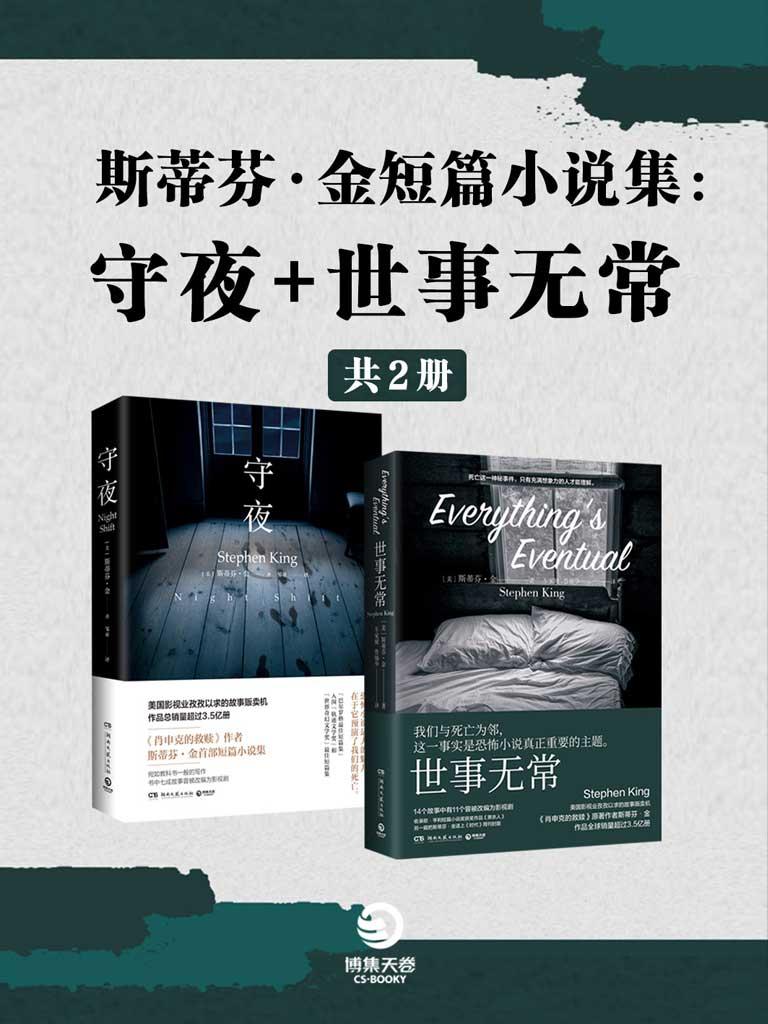 斯蒂芬·金短篇小说集:守夜+世事无常(共二册)