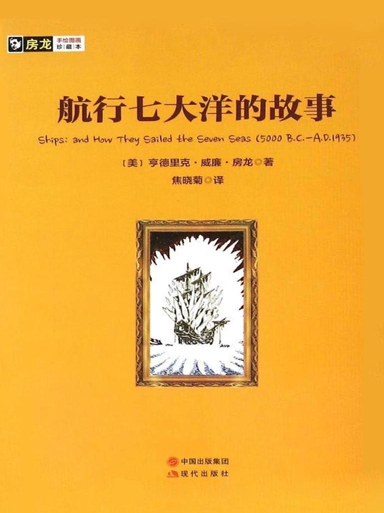 航行七大洋的故事(房龙手绘图画珍藏本)