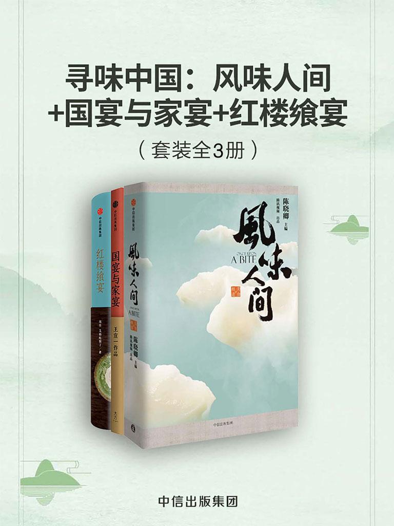 寻味中国:风味人间+国宴与家宴+红楼飨宴(全三册)