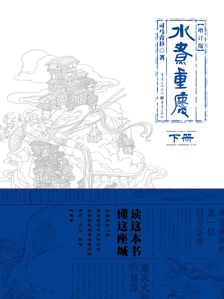 水煮重庆(增订版 下册)