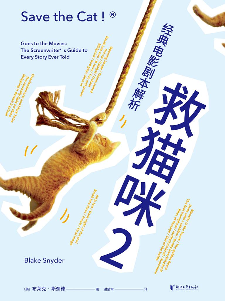 救猫咪 2:经典电影剧本解析