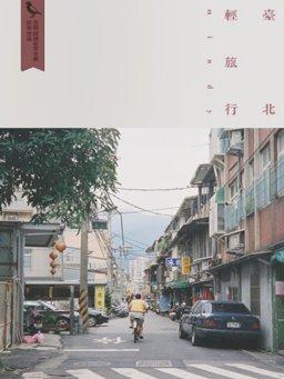 台北轻旅行(千种豆瓣高分原创作品·在他乡)