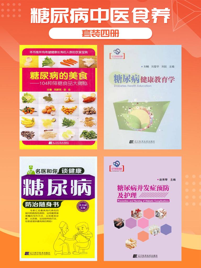 糖尿病中医食养(套装四册)