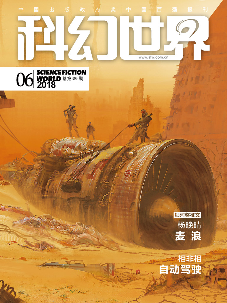 科幻世界·2018年第6期