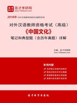2016年对外汉语教师资格考试(高级)《中国文化》笔记和典型题(含历年真题)详解
