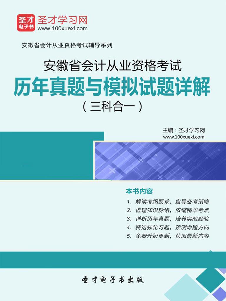 2016年安徽省会计从业资格考试历年真题与模拟试题详解(三科合一)
