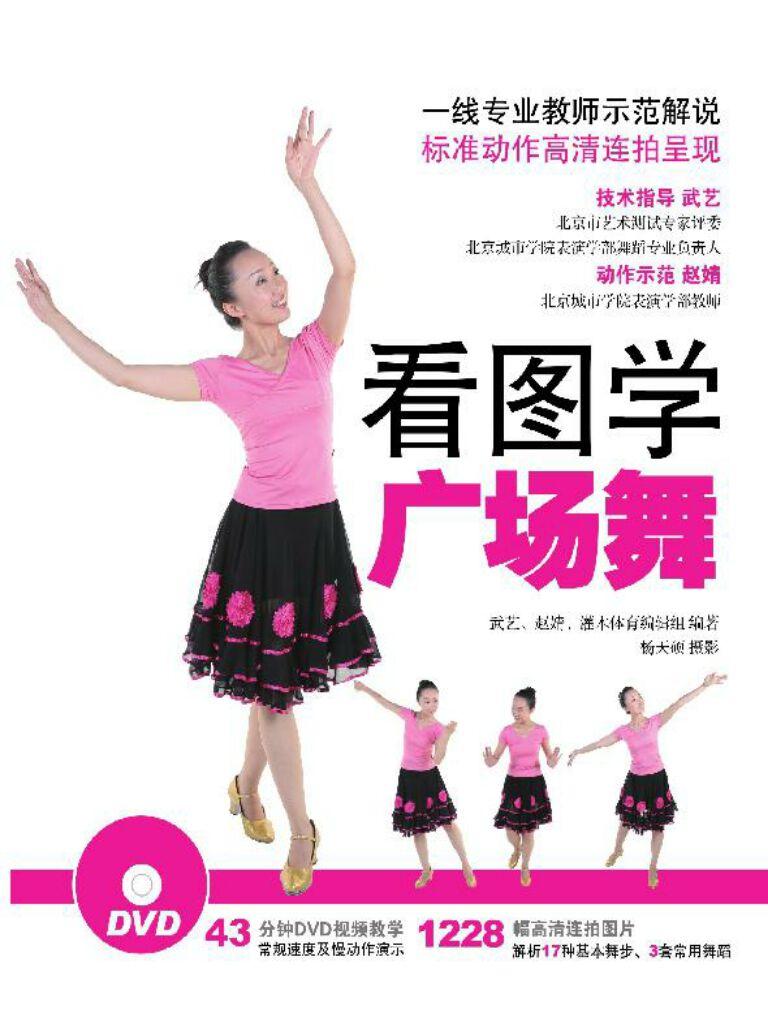 看图学广场舞(附教学视频)