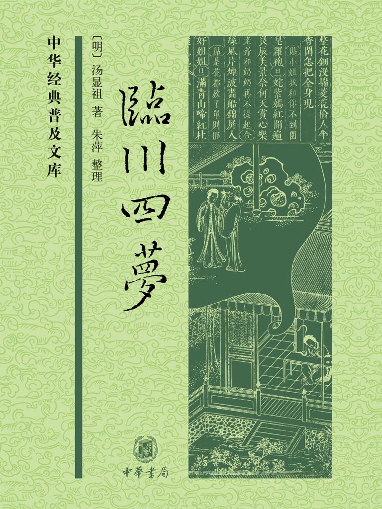 临川四梦:中华经典普及文库