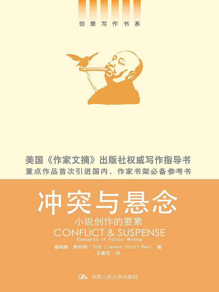 冲突与悬念:小说创作的要素(创意写作书系)