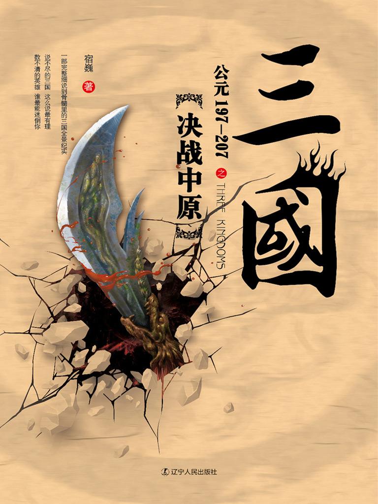 三国之决战中原(公元197-207)