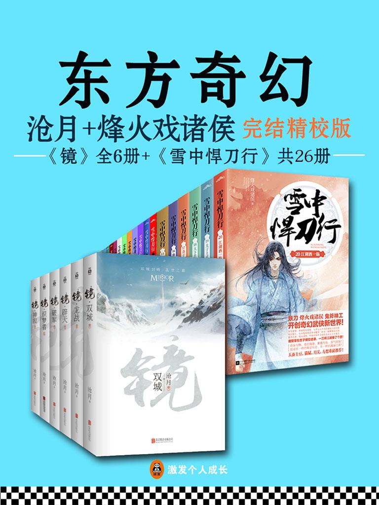 东方奇幻(沧月、烽火戏诸侯完结精校版 共26册)