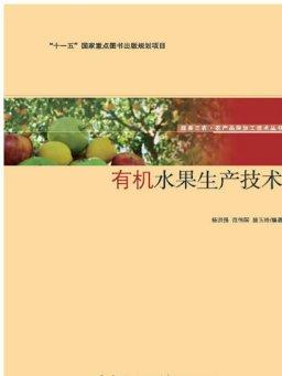 服务三农·农产品深加工技术丛书:有机水果生产技术