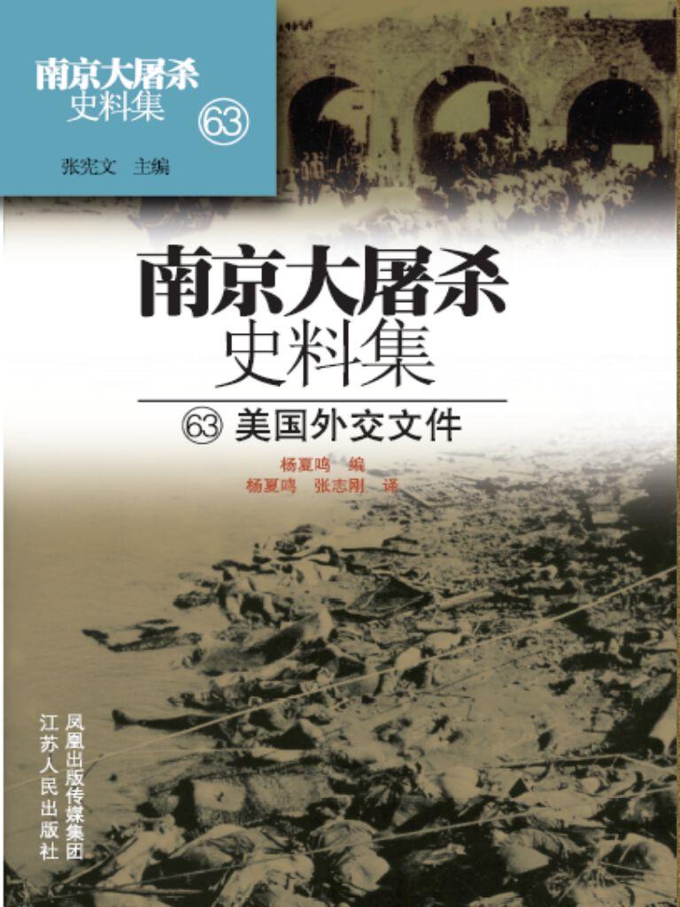 南京大屠杀史料集第六十三册:美国外交文件