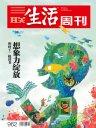 三联生活周刊·想象力绽放:和孩子一起读书(2017年46期)