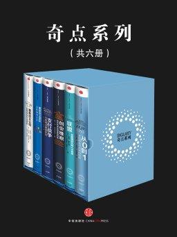 奇点系列(共六册)