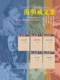 海明威文集(全五册)