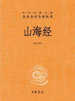 山海经:中华经典名著全本全注全译丛书