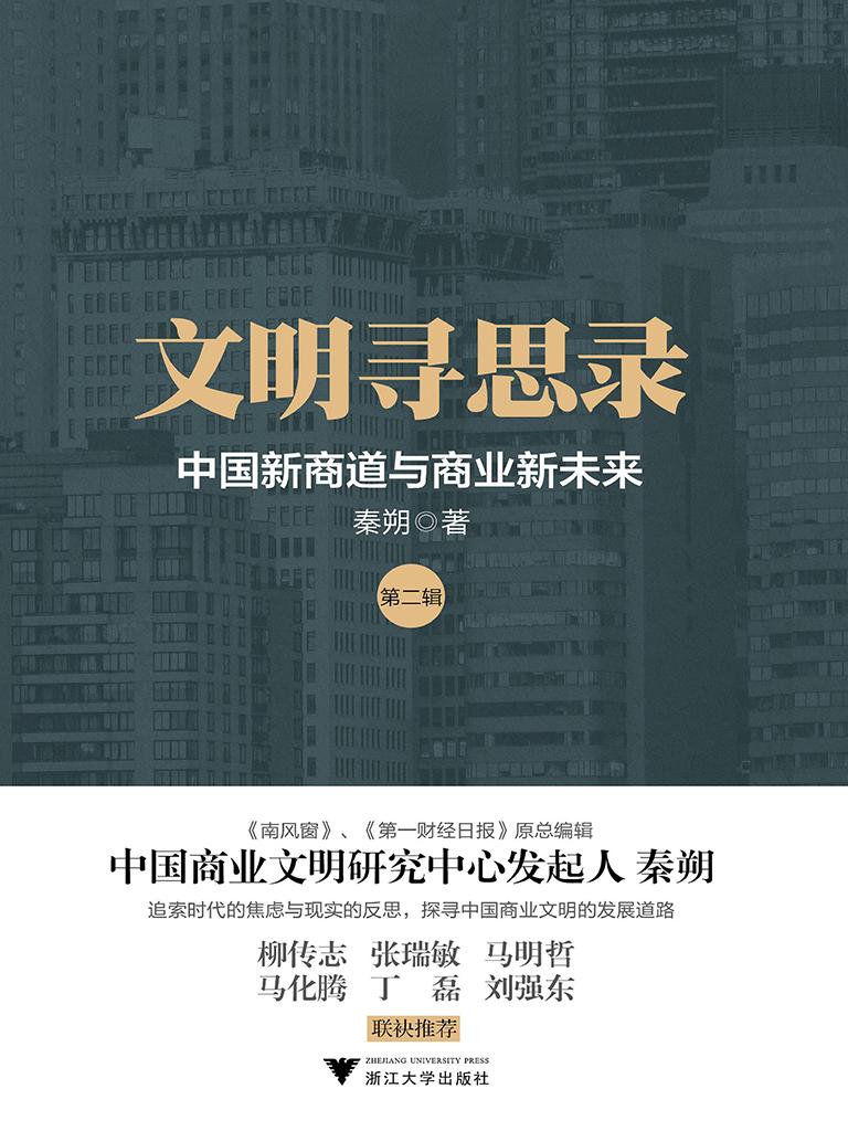 文明寻思录:中国新商道与商业新未来(第二辑)