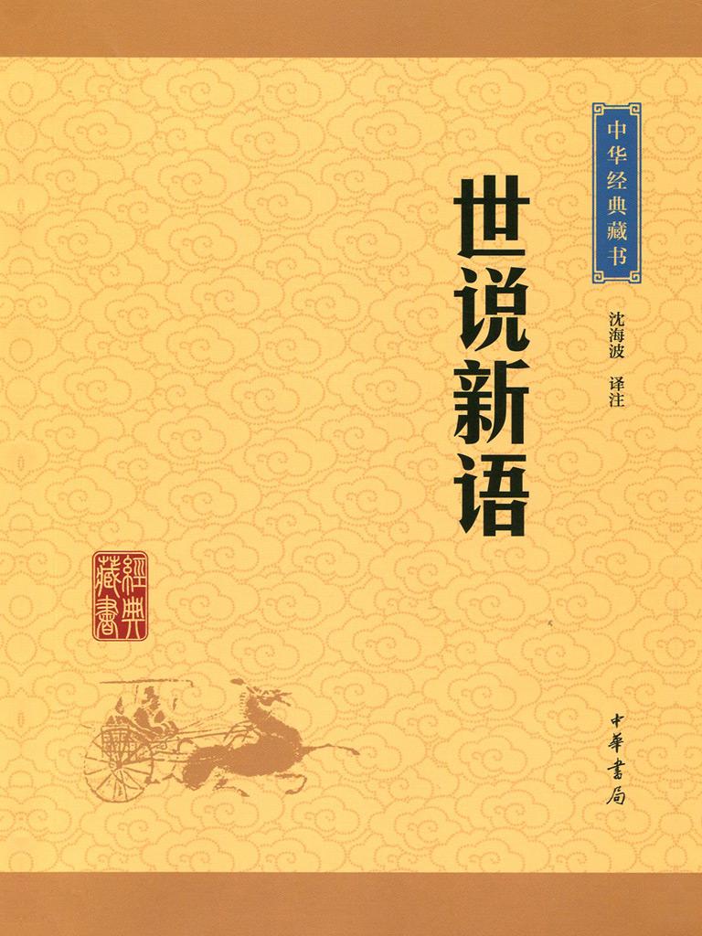 世说新语(中华经典藏书 升级版)