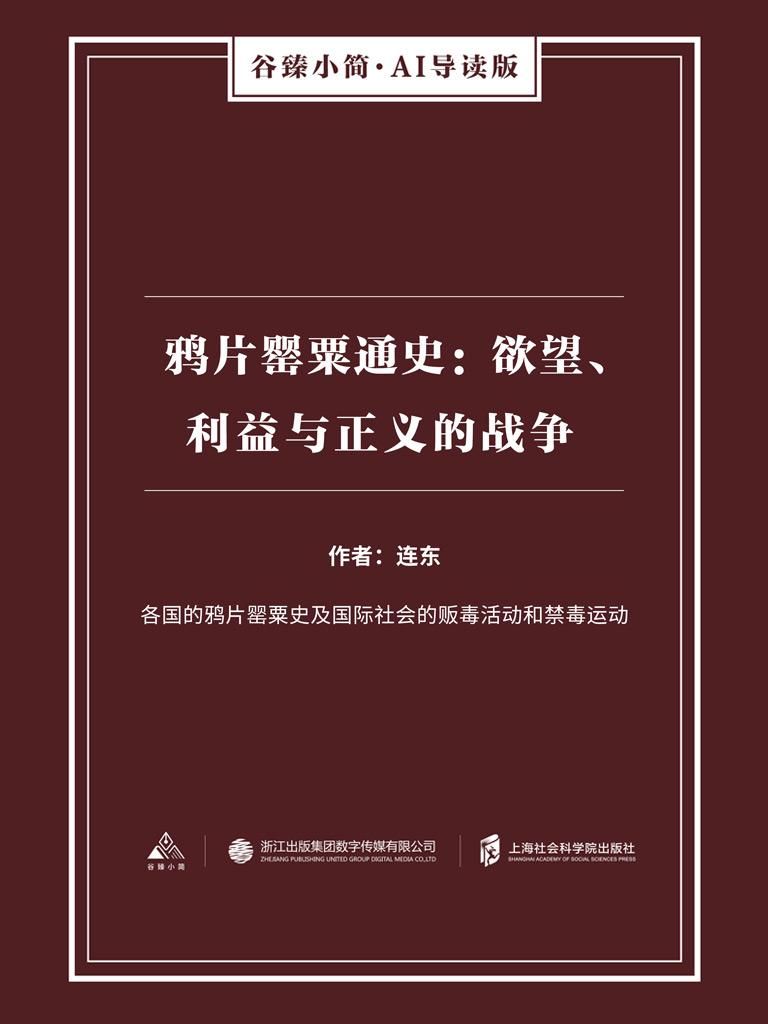 鸦片罂粟通史:欲望、利益与正义的彩票战争(谷臻小简·AI导读版)