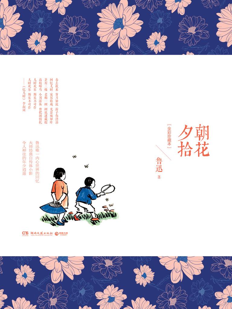 朝花夕拾(全彩珍藏本)