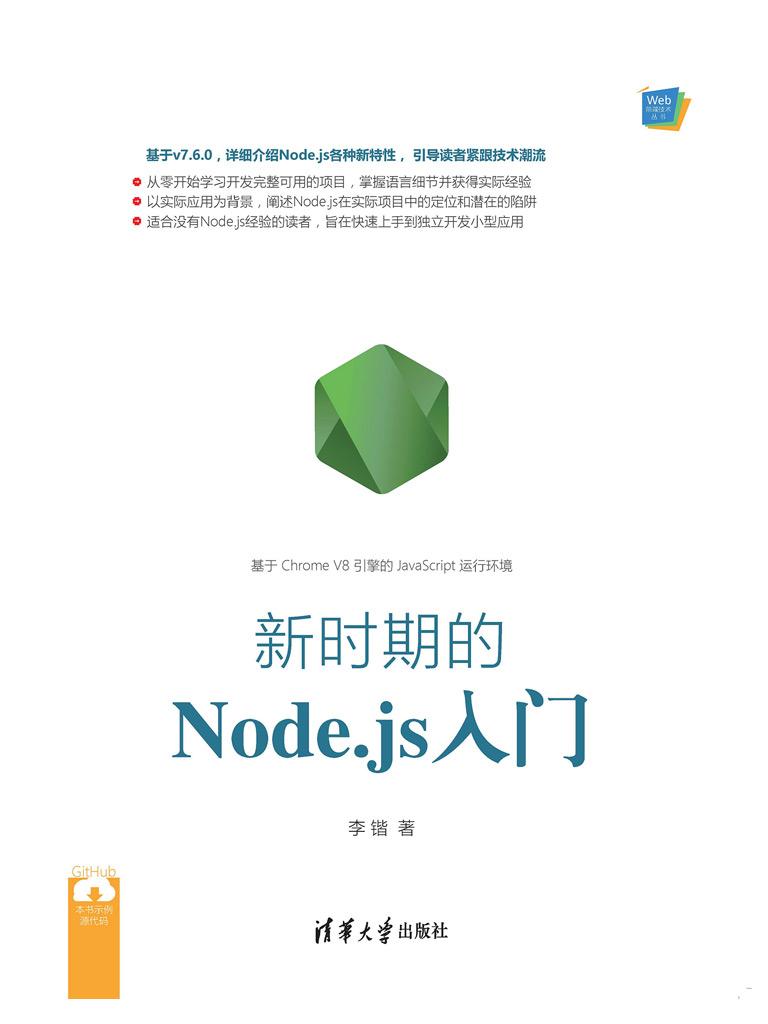 新时期的Node.js入门