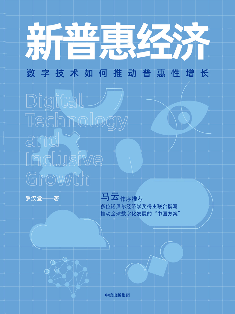 新普惠经济:数字技术如何推动普惠性增长