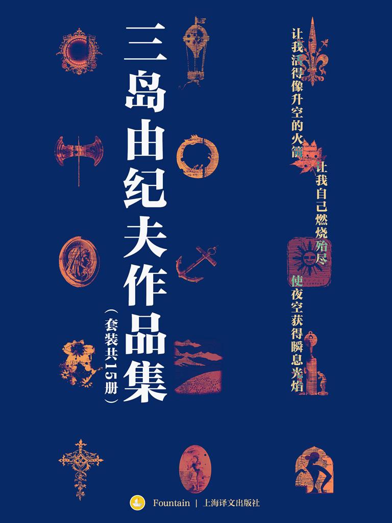 三岛由纪夫作品集(套装共15册)