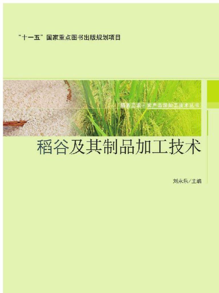 稻谷及其制品加工技术