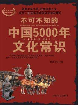 不可不知的中国5000年文化常识