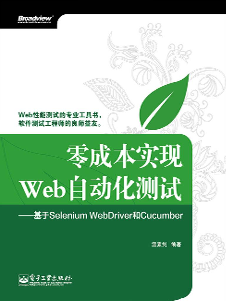 零成本实现Web自动化测试:基于Selenium WebDriver和Cucumber