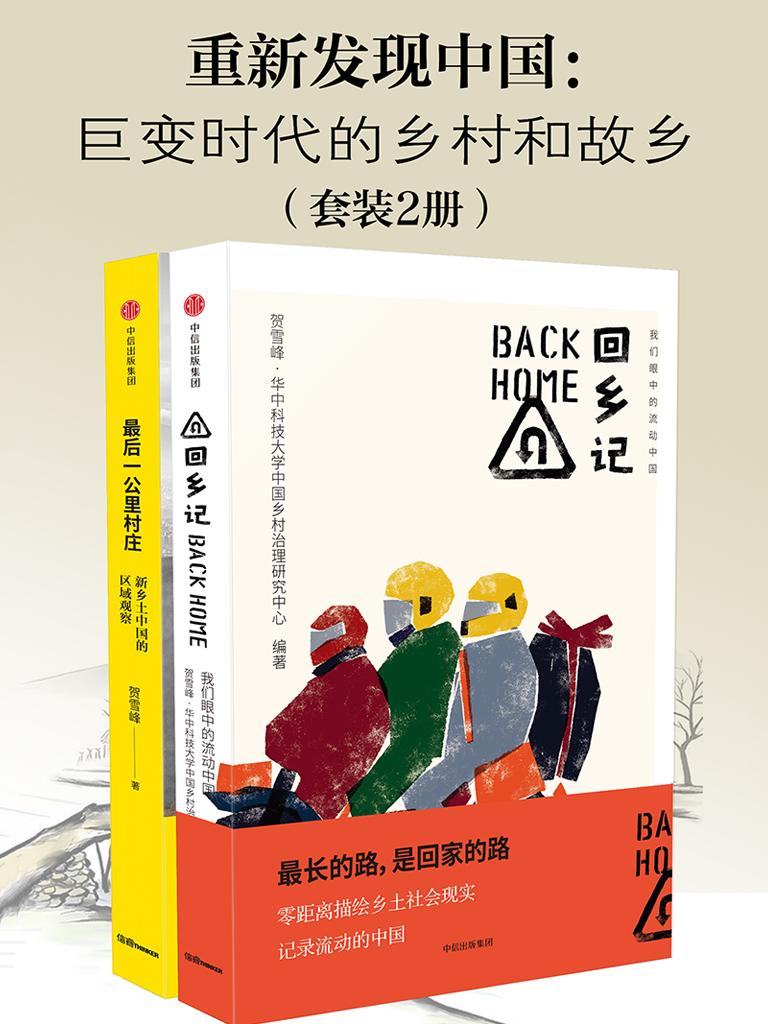 重新发现中国:巨变时代的乡村和故乡(共二册)