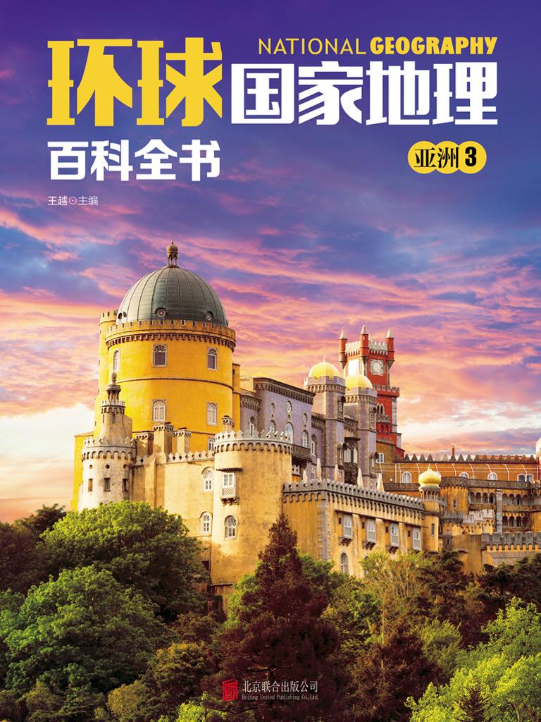 环球国家地理百科全书:亚洲 3