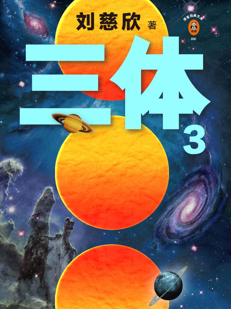 三体 3·死神永生(读客经典文库)