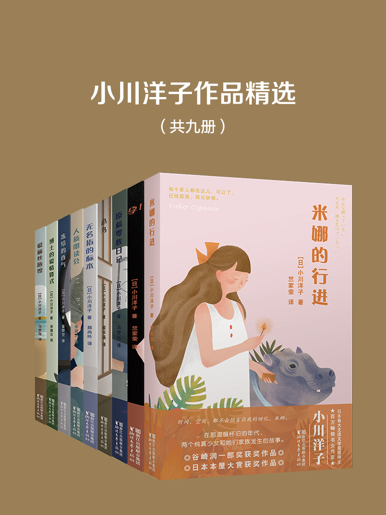 小川洋子作品精选(共九册)