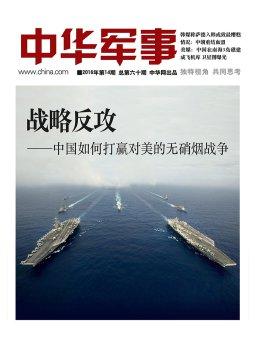 中华军事(第60期)
