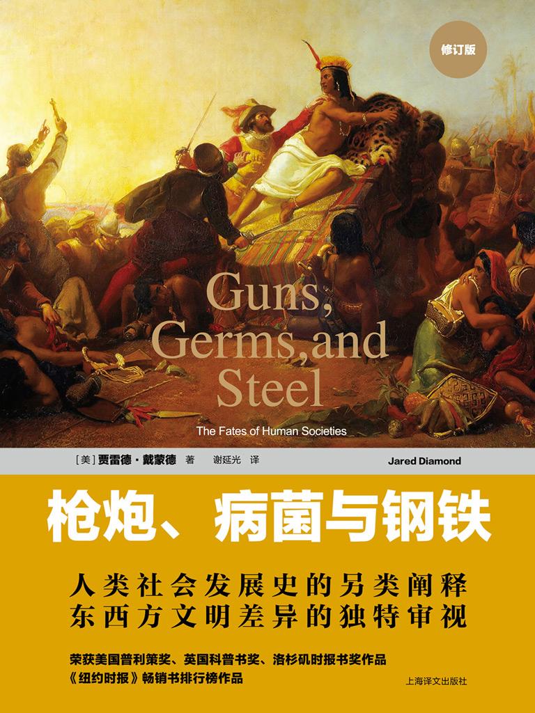 枪炮、病菌与钢铁(修订版)