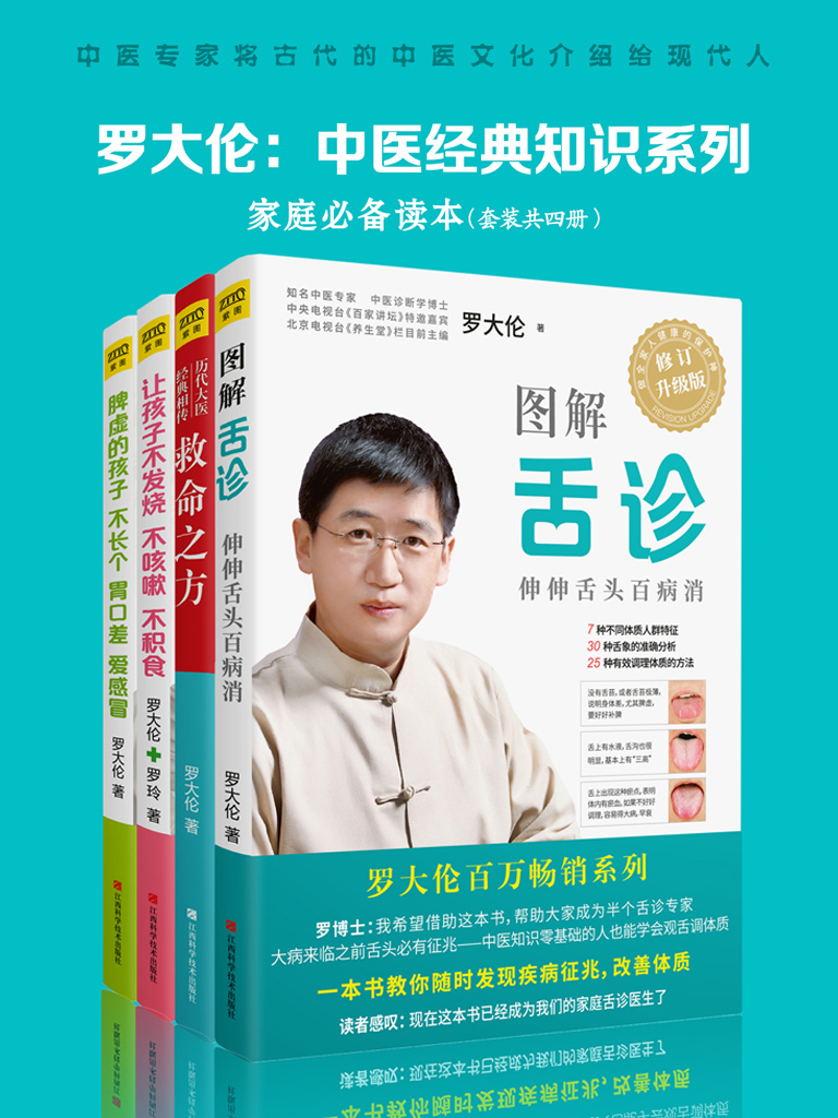 罗大伦:中医经典知识系列(共四册)